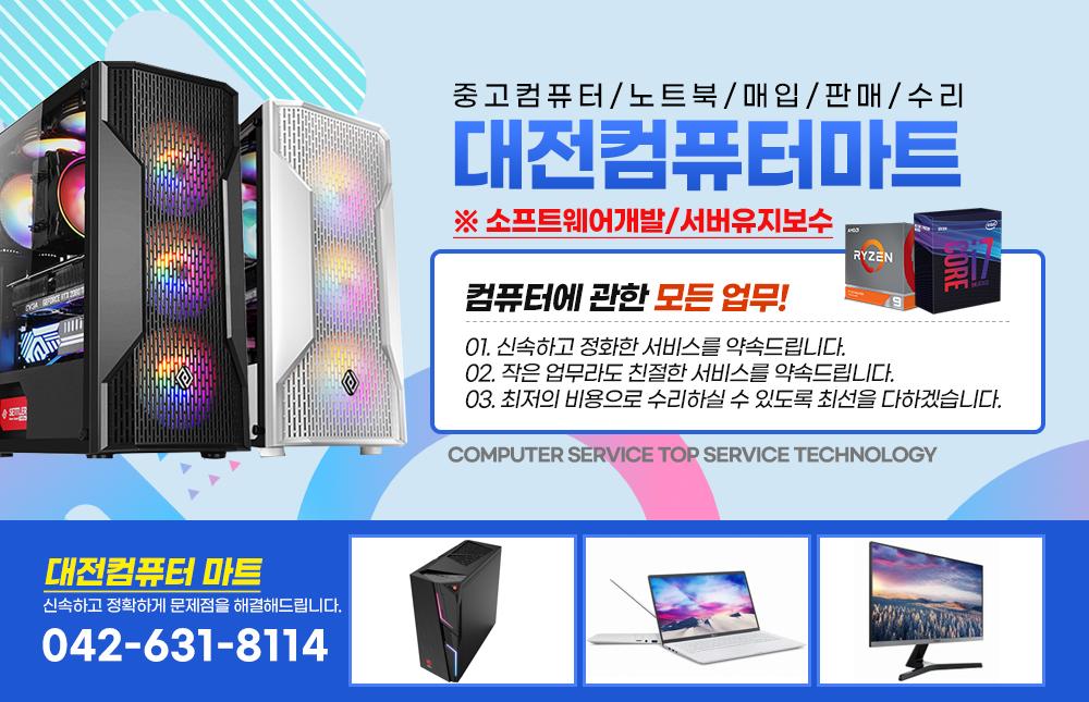 대전중고컴퓨터, 대전중고컴퓨터매입, 대전노트북매입, 대전컴퓨터매입, 대전중고노트북, 중고모니터, CCTV 판매